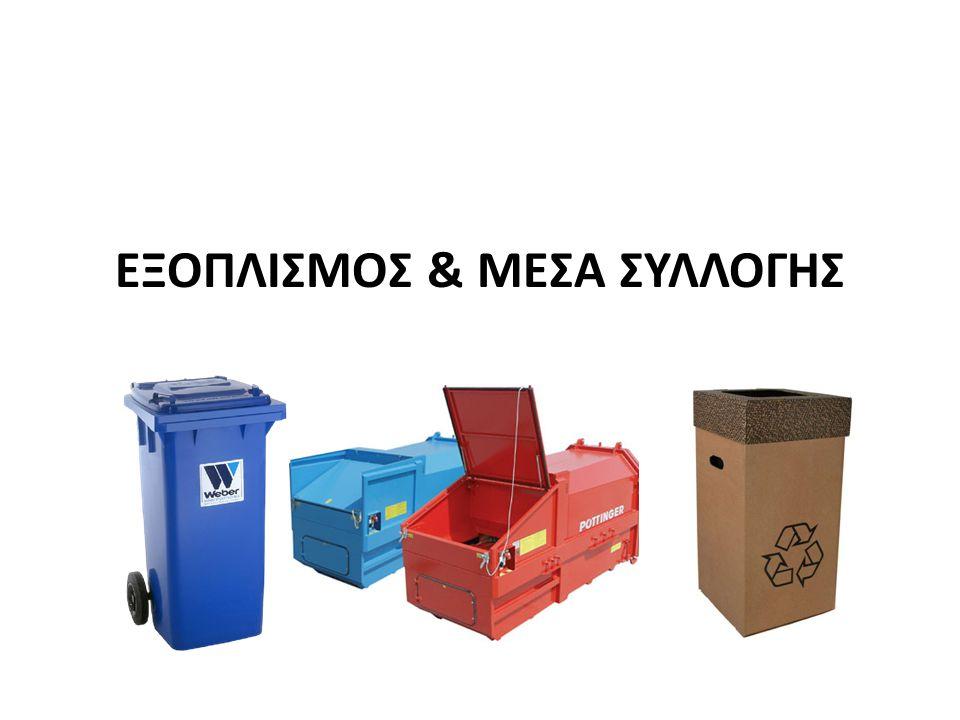 ΕΞΟΠΛΙΣΜΟΣ & ΜΕΣΑ ΣΥΛΛΟΓΗΣ