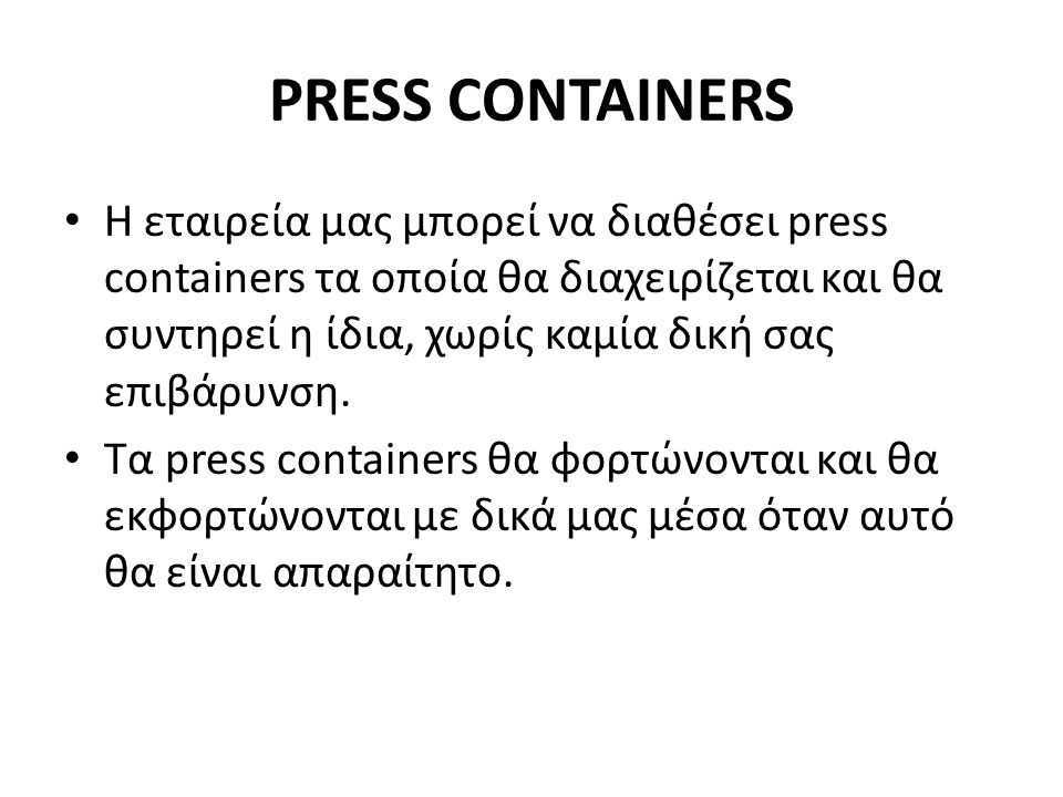 PRESS CONTAINERS • Η εταιρεία μας μπορεί να διαθέσει press containers τα οποία θα διαχειρίζεται και θα συντηρεί η ίδια, χωρίς καμία δική σας επιβάρυνση.