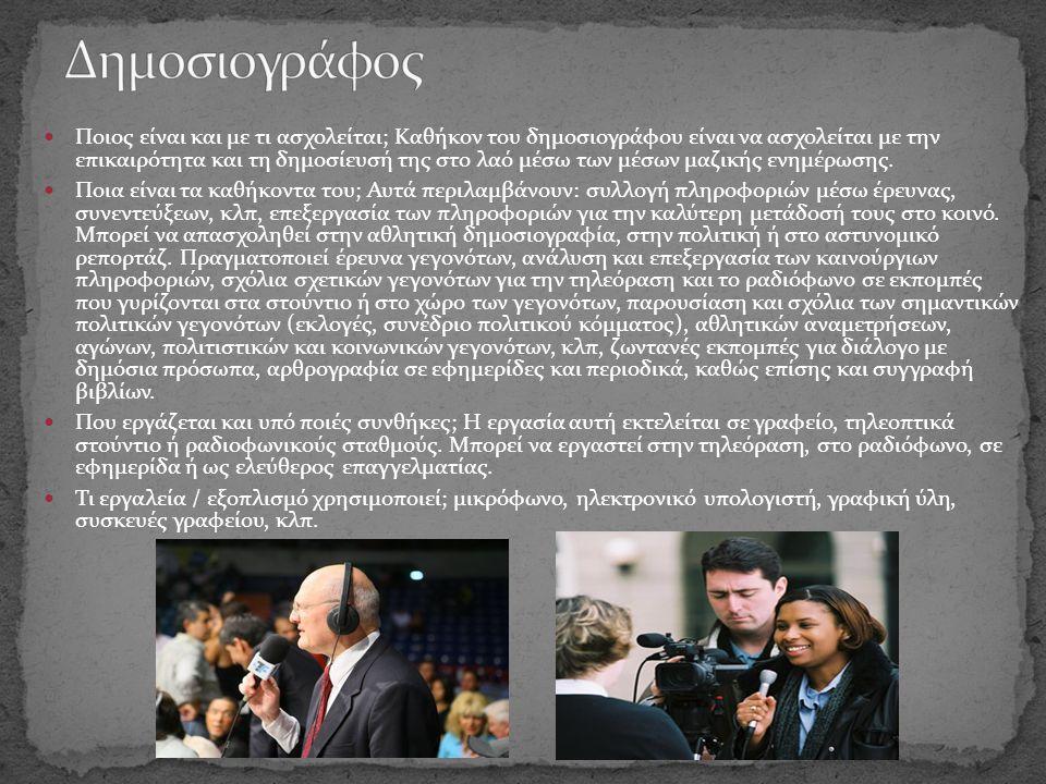  Ποιος είναι και με τι ασχολείται; Καθήκον του δημοσιογράφου είναι να ασχολείται με την επικαιρότητα και τη δημοσίευσή της στο λαό μέσω των μέσων μαζικής ενημέρωσης.