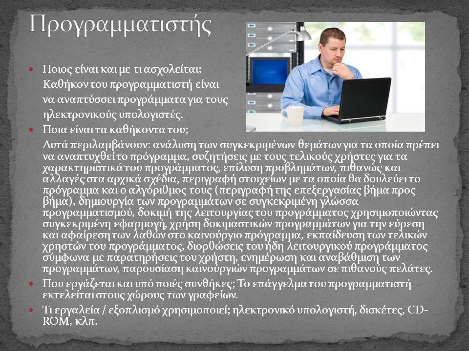  Ποιος είναι και με τι ασχολείται; Καθήκον του προγραμματιστή είναι να αναπτύσσει προγράμματα για τους ηλεκτρονικούς υπολογιστές.