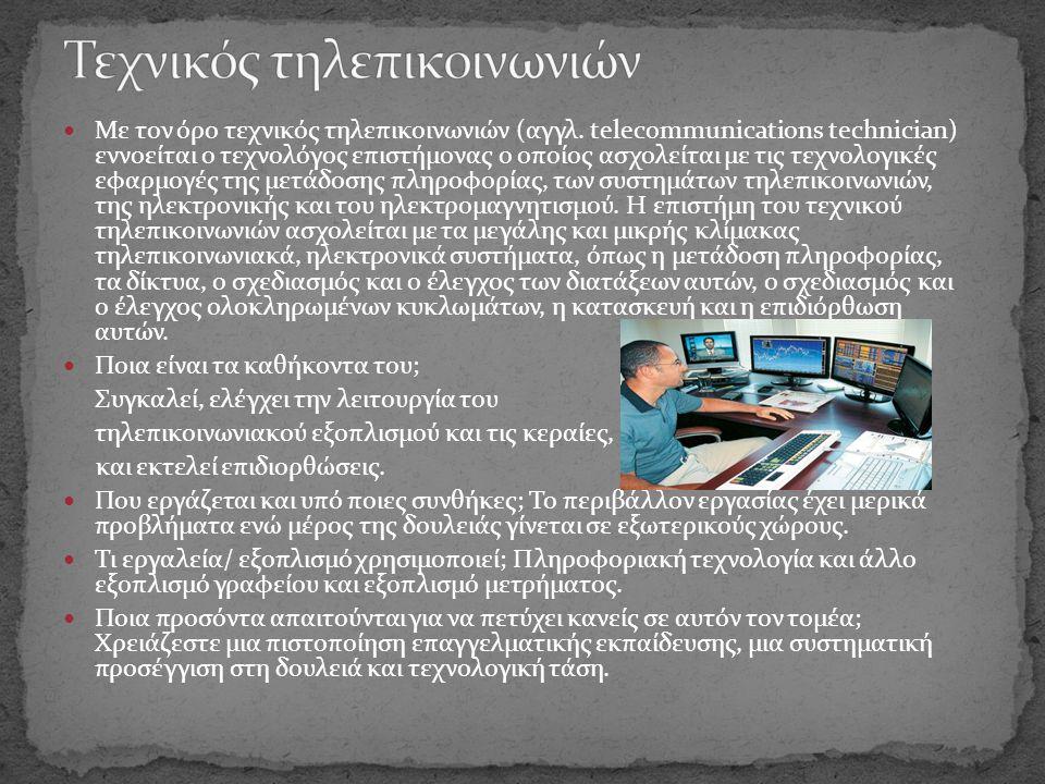  Με τον όρο τεχνικός τηλεπικοινωνιών (αγγλ.