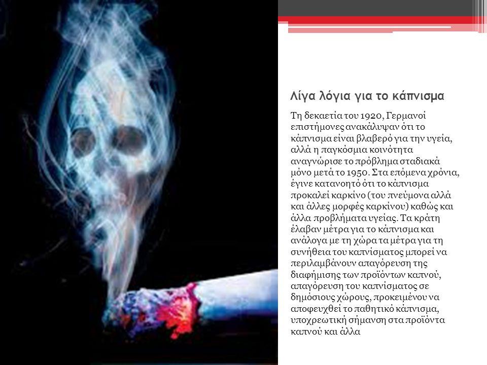 Εργασία κατά του καπνίσματος Τον Γιάννου Κορφιά Αλέξανδρου Κουφουγεωργίου Μαρίας Μεταξωτού