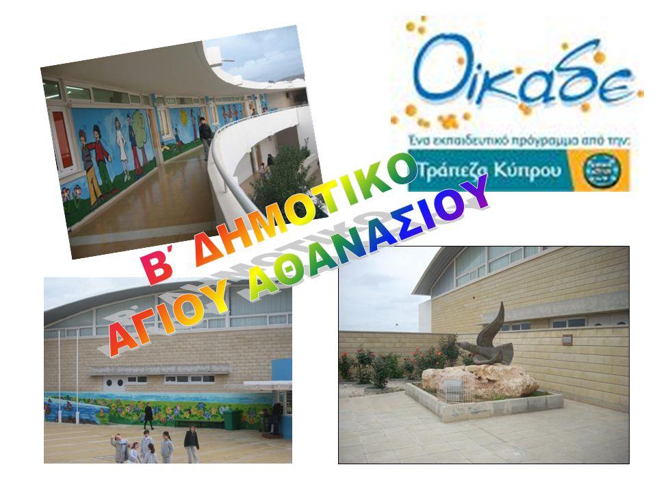 Το κτίριο του σχολείου μας είναι μοντέρνο, σύγχρονο και παρέχει όλες τις ανέσεις.
