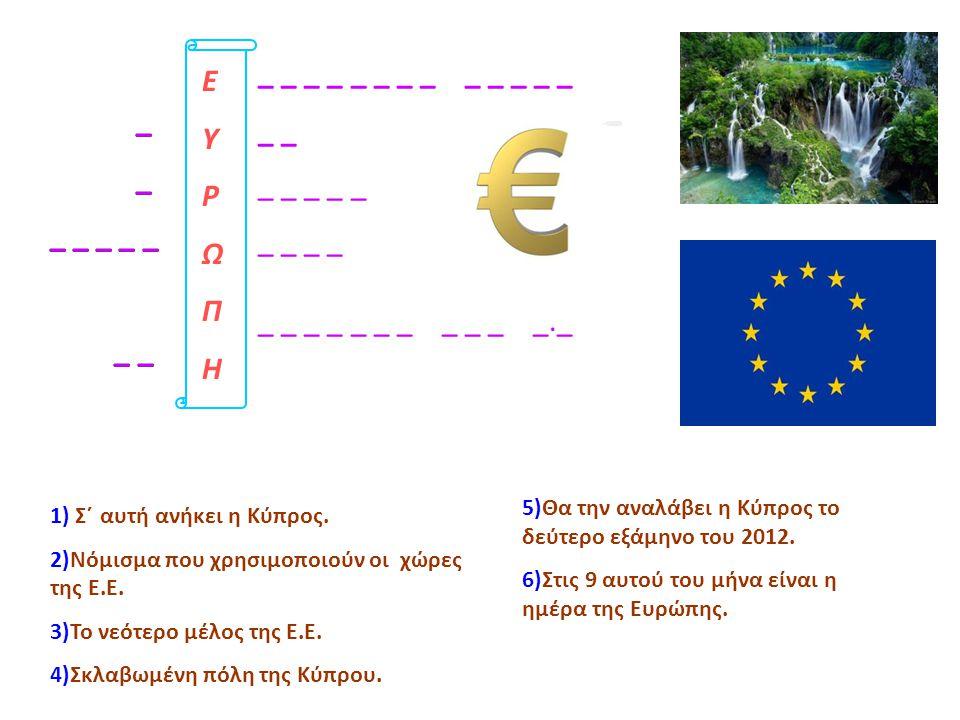 ΕΥΡΩΠΗΕΥΡΩΠΗ _ _ _ _ _ _ _ _ _ _ _ _ _ _ _ _ _ _ _ _ _ _ _ _ _ _ _ _ _ _ _ _ _ _ _ _ _ _ _ _ _ _ _ _ _ _ _ _._ 1) Σ΄ αυτή ανήκει η Κύπρος. 2)Νόμισμα π
