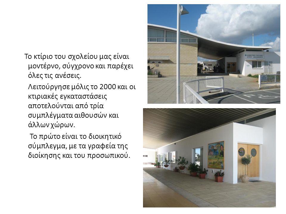 Το κτίριο του σχολείου μας είναι μοντέρνο, σύγχρονο και παρέχει όλες τις ανέσεις. Λειτούργησε μόλις το 2000 και οι κτιριακές εγκαταστάσεις αποτελούντα