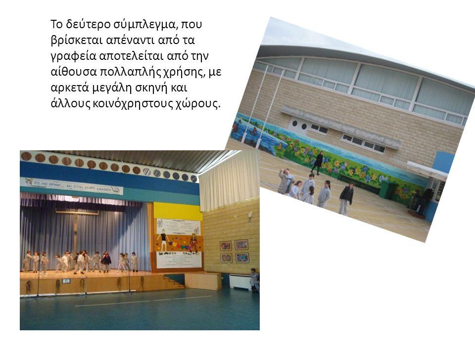 Το δεύτερο σύμπλεγμα, που βρίσκεται απέναντι από τα γραφεία αποτελείται από την αίθουσα πολλαπλής χρήσης, με αρκετά μεγάλη σκηνή και άλλους κοινόχρηστ