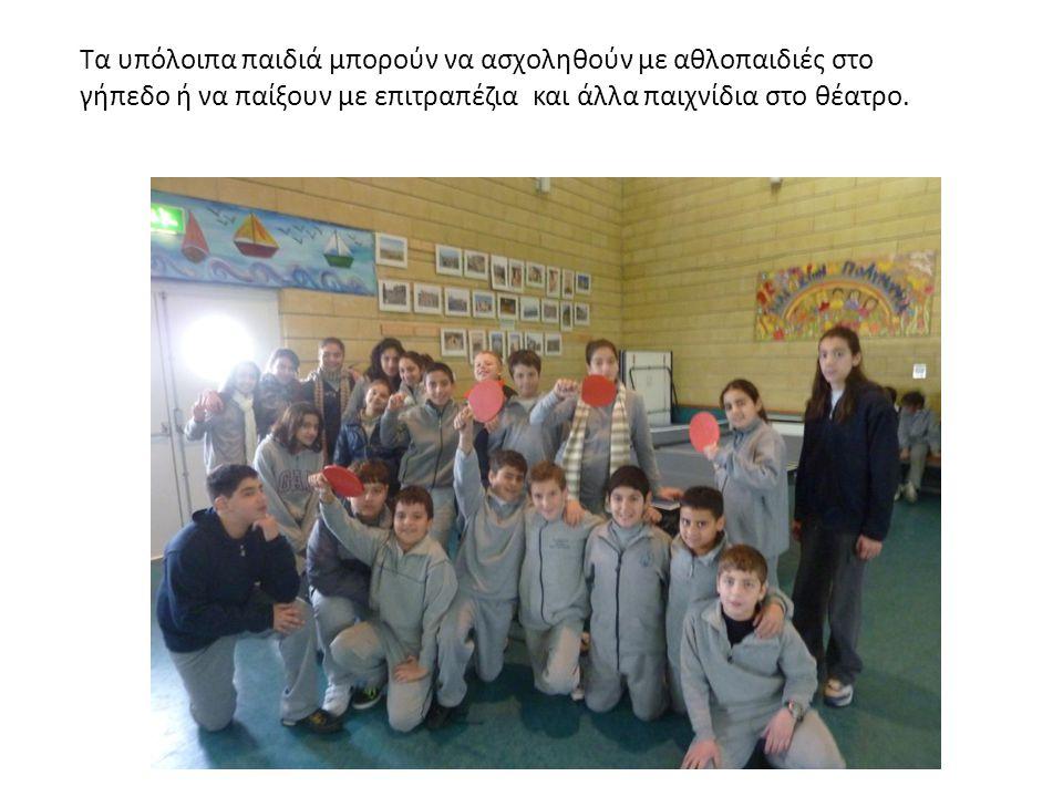 Φέτος είναι η τρίτη χρονιά που συμμετέχει το σχολείο μας στο εκπαιδευτικό πρόγραμμα Οίκαδε.