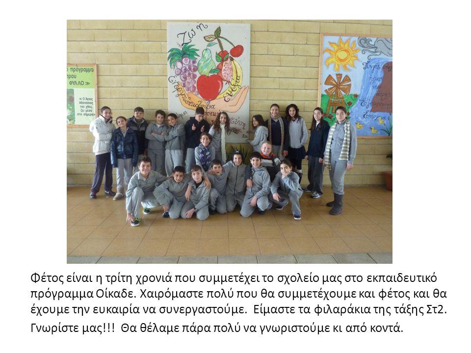 Φέτος είναι η τρίτη χρονιά που συμμετέχει το σχολείο μας στο εκπαιδευτικό πρόγραμμα Οίκαδε. Χαιρόμαστε πολύ που θα συμμετέχουμε και φέτος και θα έχουμ