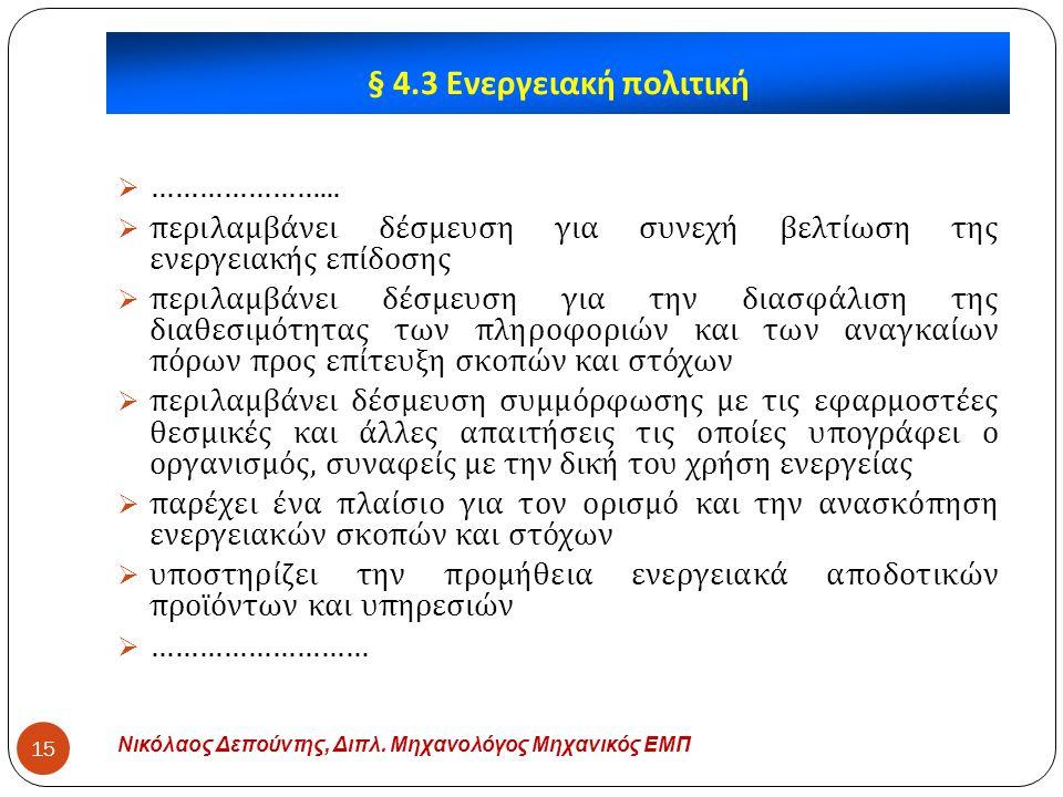 Νικόλαος Δεπούντης, Διπλ.Μηχανολόγος Μηχανικός ΕΜΠ 15  …………………...