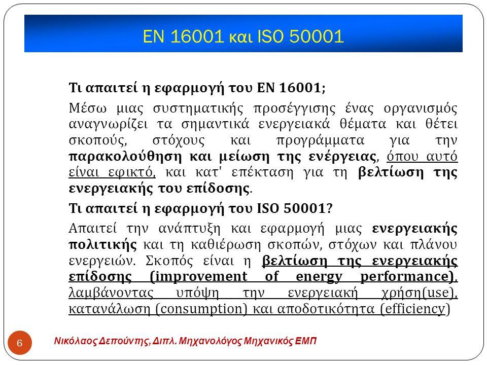 Νικόλαος Δεπούντης, Διπλ.Μηχανολόγος Μηχανικός ΕΜΠ 17 a.