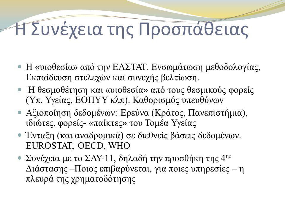 Η Συνέχεια της Προσπάθειας  Η «υιοθεσία» από την ΕΛΣΤΑΤ. Ενσωμάτωση μεθοδολογίας, Εκπαίδευση στελεχών και συνεχής βελτίωση.  Η θεσμοθέτηση και «υιοθ