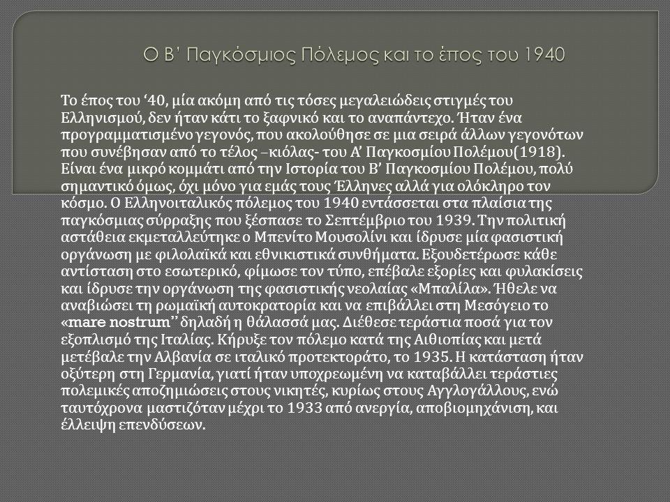 Το έπος του '40, μία ακόμη από τις τόσες μεγαλειώδεις στιγμές του Ελληνισμού, δεν ήταν κάτι το ξαφνικό και το αναπάντεχο. Ήταν ένα προγραμματισμένο γε