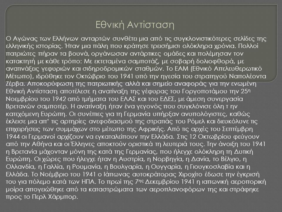 Ο Αγώνας των Ελλήνων ανταρτών συνθέτει μια από τις συγκλονιστικότερες σελίδες της ελληνικής ιστορίας. Ήταν μια πάλη που κράτησε τρεισήμισι ολόκληρα χρ