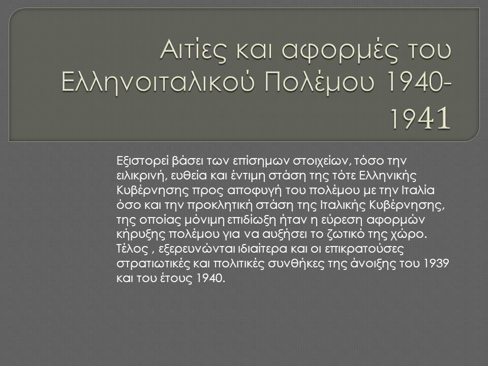 Εξιστορεί βάσει των επίσημων στοιχείων, τόσο την ειλικρινή, ευθεία και έντιμη στάση της τότε Ελληνικής Κυβέρνησης προς αποφυγή του πολέμου με την Ιταλ