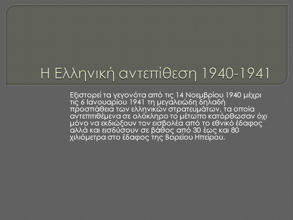 Εξιστορεί τα γεγονότα από τις 14 Νοεμβρίου 1940 μέχρι τις 6 Ιανουαρίου 1941 τη μεγαλειώδη δηλαδή προσπάθεια των ελληνικών στρατευμάτων, τα οποία αντεπ