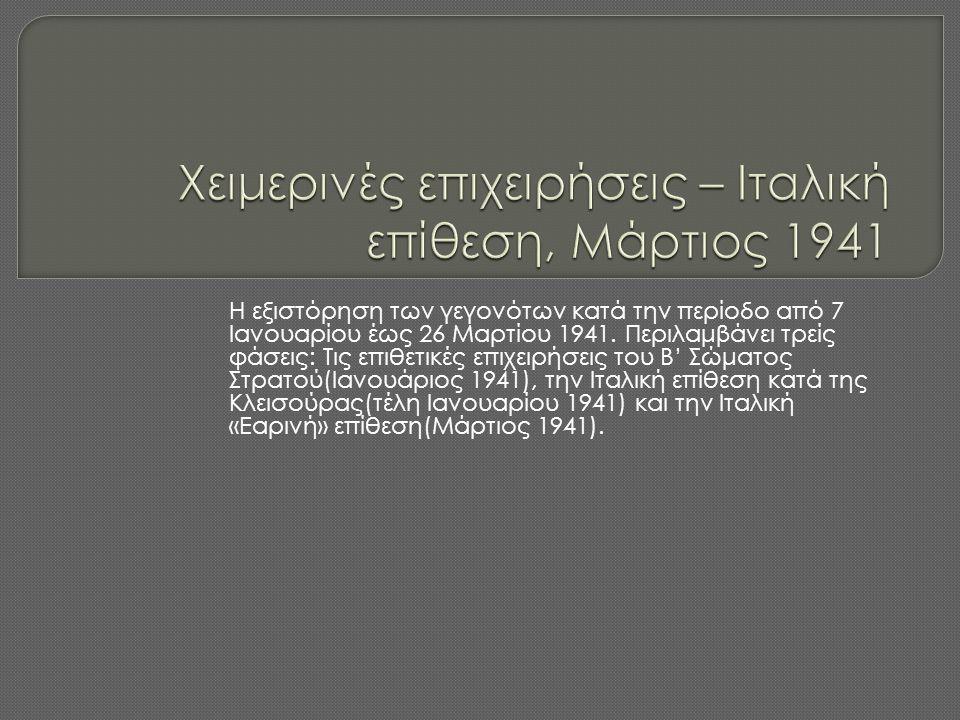 Η εξιστόρηση των γεγονότων κατά την περίοδο από 7 Ιανουαρίου έως 26 Μαρτίου 1941. Περιλαμβάνει τρείς φάσεις: Τις επιθετικές επιχειρήσεις του Β' Σώματο