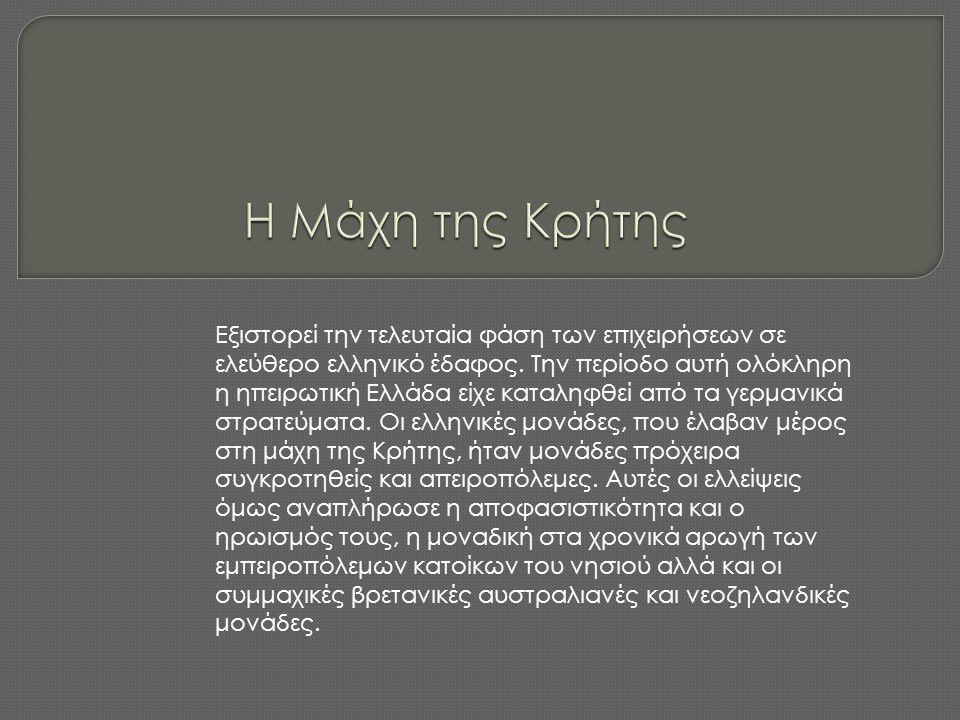 Εξιστορεί την τελευταία φάση των επιχειρήσεων σε ελεύθερο ελληνικό έδαφος. Την περίοδο αυτή ολόκληρη η ηπειρωτική Ελλάδα είχε καταληφθεί από τα γερμαν