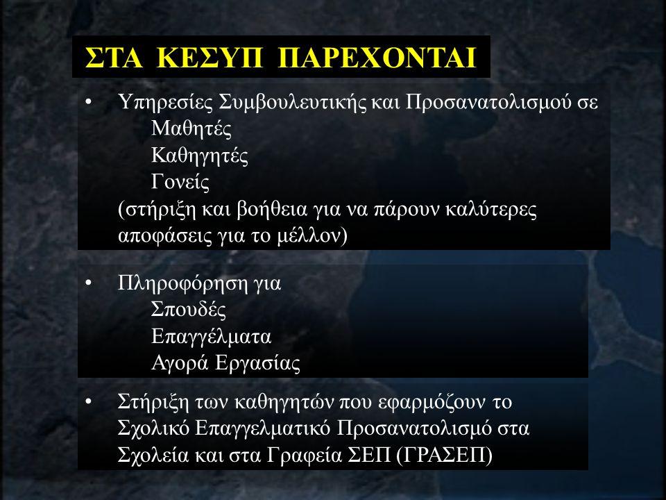 ΤΑ ΚΕΣΥΠ ΑΠΕΥΘΥΝΟΝΤΑΙ •Μαθητές Γ` Γυμνασίου •Μαθητές Γενικού Λυκείου •Μαθητές Τ.Ε.Ε. - ΕΠΑΛ •Υποψηφίους ΑΕΙ, ΤΕΙ, Ελληνικού Ανοικτού Πανεπιστημίου (ΕΑ