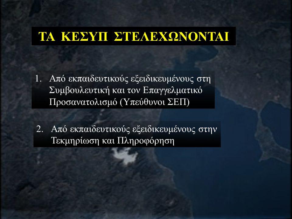 Στη Θεσσαλονίκη λειτουργούν 47 ΓΡΑΣΕΠ & 7 ΓΡΑΣΥ ΚΕΣΥΠ ΘΕΡΜΗΣ ΚΕΣΥΠ ΘΕΡΜΑΙΚΟΥ ΚΕΣΥΠ Λ.