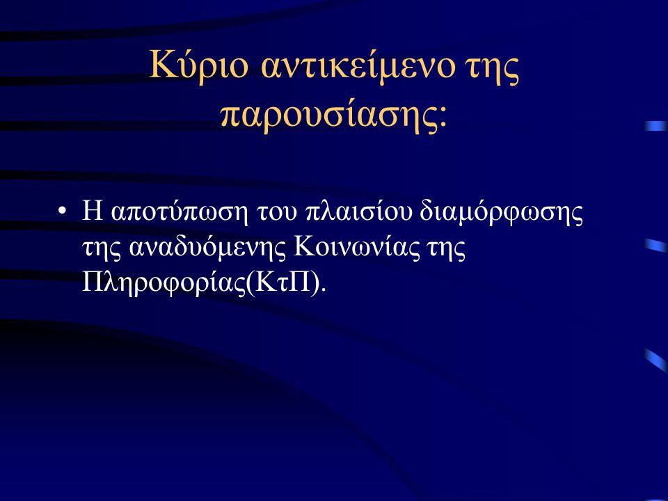 Κύριο αντικείμενο της παρουσίασης: •Η αποτύπωση του πλαισίου διαμόρφωσης της αναδυόμενης Κοινωνίας της Πληροφορίας(ΚτΠ).