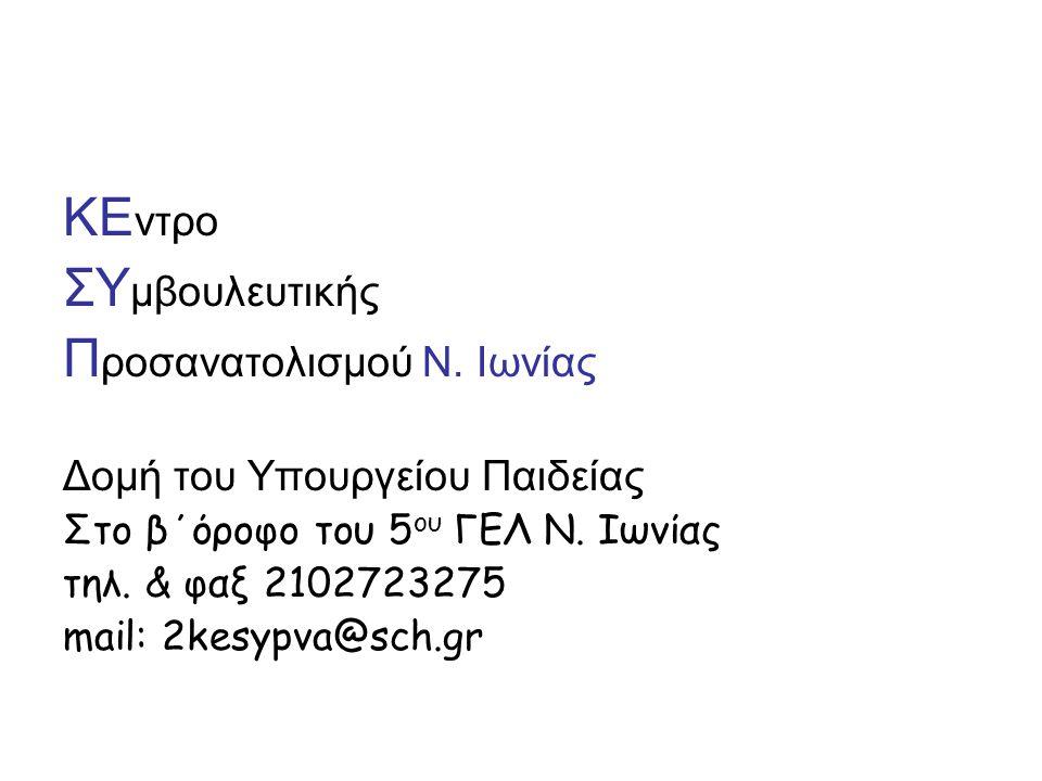 ΚΕ ντρο ΣΥ μβουλευτικής Π ροσανατολισμού N. Ιωνίας Δομή του Υπουργείου Παιδείας Στο β΄όροφο του 5 ου ΓΕΛ Ν. Ιωνίας τηλ. & φαξ 2102723275 mail: 2kesypv