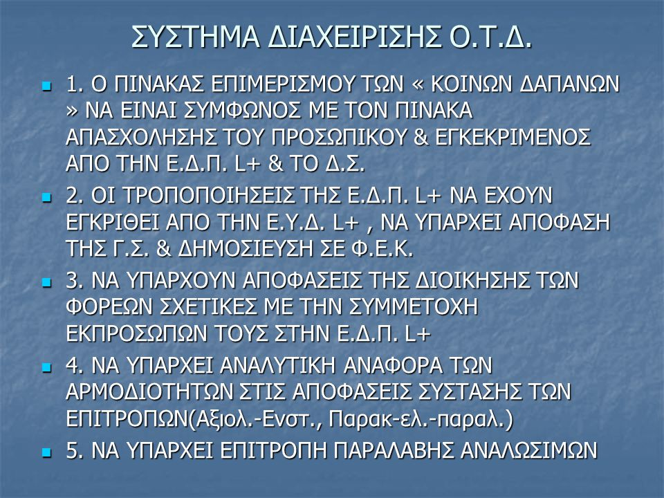 ΣΥΣΤΗΜΑ ΔΙΑΧΕΙΡΙΣΗΣ Ο.Τ.Δ.  1.