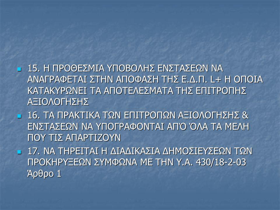 ΟΙΚΟΝΟΜΙΚΗ ΔΙΑΧΕΙΡΙΣΗ  1.ΟΙ ΠΛΗΡΩΜΕΣ ΤΩΝ Β.Ε.Π.Ε.