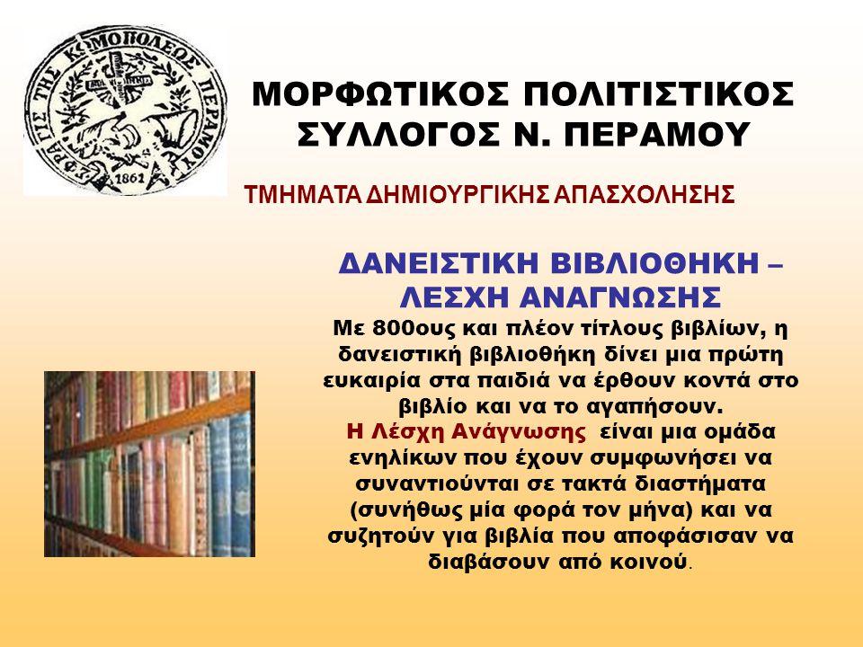 ΜΟΡΦΩΤΙΚΟΣ ΠΟΛΙΤΙΣΤΙΚΟΣ ΣΥΛΛΟΓΟΣ Ν. ΠΕΡΑΜΟΥ ΔΑΝΕΙΣΤΙΚΗ ΒΙΒΛΙΟΘΗΚΗ – ΛΕΣΧΗ ΑΝΑΓΝΩΣΗΣ Με 800ους και πλέον τίτλους βιβλίων, η δανειστική βιβλιοθήκη δίνει