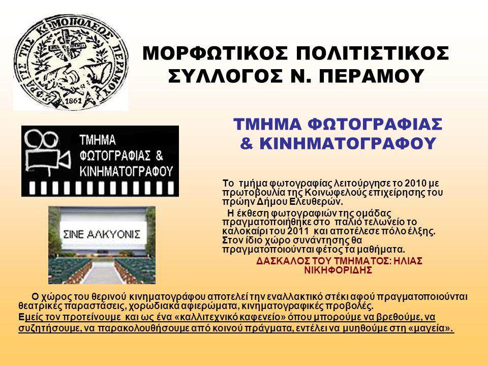 ΜΟΡΦΩΤΙΚΟΣ ΠΟΛΙΤΙΣΤΙΚΟΣ ΣΥΛΛΟΓΟΣ Ν. ΠΕΡΑΜΟΥ ΤΜΗΜΑ ΦΩΤΟΓΡΑΦΙΑΣ & ΚΙΝΗΜΑΤΟΓΡΑΦΟΥ Το τμήμα φωτογραφίας λειτούργησε το 2010 με πρωτοβουλία της Κοινωφελούς
