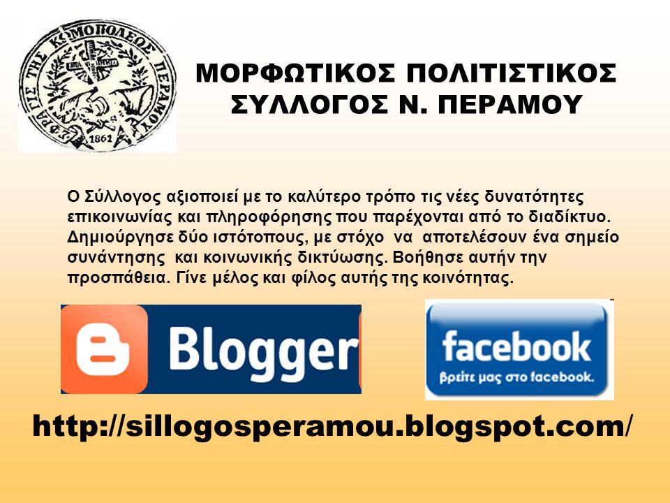 ΜΟΡΦΩΤΙΚΟΣ ΠΟΛΙΤΙΣΤΙΚΟΣ ΣΥΛΛΟΓΟΣ Ν. ΠΕΡΑΜΟΥ http://sillogosperamou.blogspot.com / Ο Σύλλογος αξιοποιεί με το καλύτερο τρόπο τις νέες δυνατότητες επικο