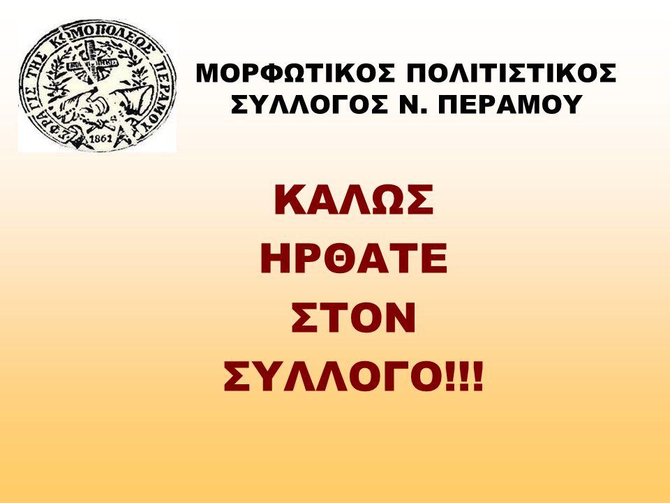 ΜΟΡΦΩΤΙΚΟΣ ΠΟΛΙΤΙΣΤΙΚΟΣ ΣΥΛΛΟΓΟΣ Ν. ΠΕΡΑΜΟΥ ΚΑΛΩΣ ΗΡΘΑΤΕ ΣΤΟΝ ΣΥΛΛΟΓΟ!!!