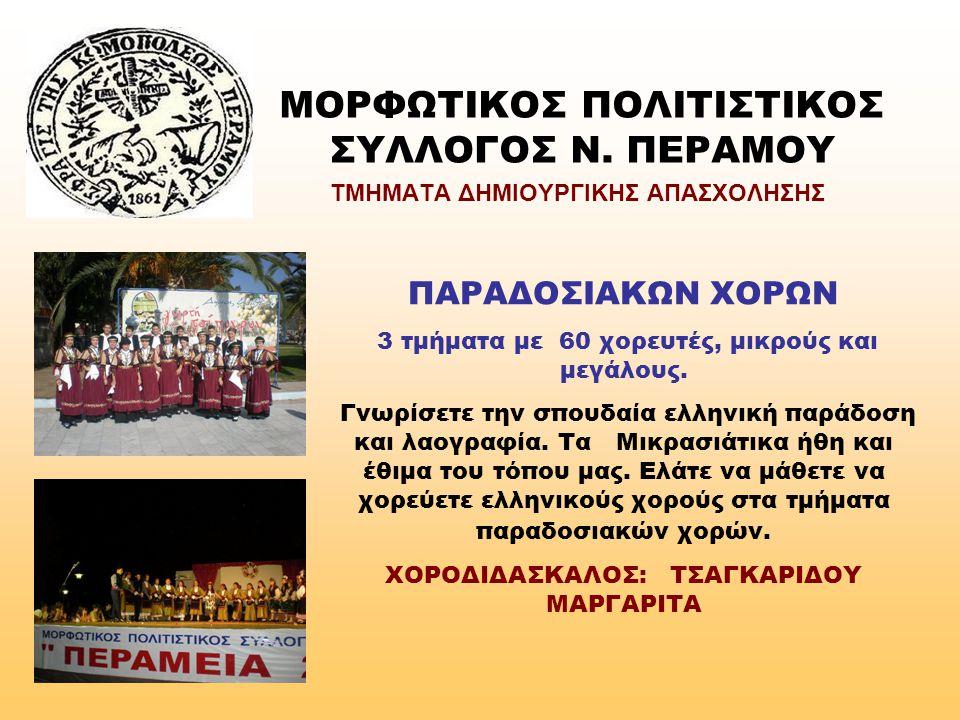 ΜΟΡΦΩΤΙΚΟΣ ΠΟΛΙΤΙΣΤΙΚΟΣ ΣΥΛΛΟΓΟΣ Ν. ΠΕΡΑΜΟΥ ΤΜΗΜΑΤΑ ΔΗΜΙΟΥΡΓΙΚΗΣ ΑΠΑΣΧΟΛΗΣΗΣ ΠΑΡΑΔΟΣΙΑΚΩΝ ΧΟΡΩΝ 3 τμήματα με 60 χορευτές, μικρούς και μεγάλους. Γνωρίσ