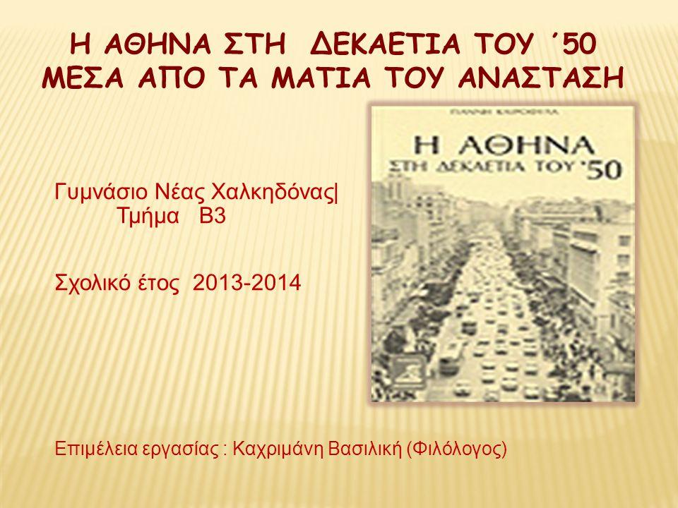 Η Αθήνα βγαίνει από μια δεκαετία γερμανικής κατοχής και εμφύλιου πολέμου με μεγάλα προβλήματα πολιτικά, οικονομικά και κοινωνικά.
