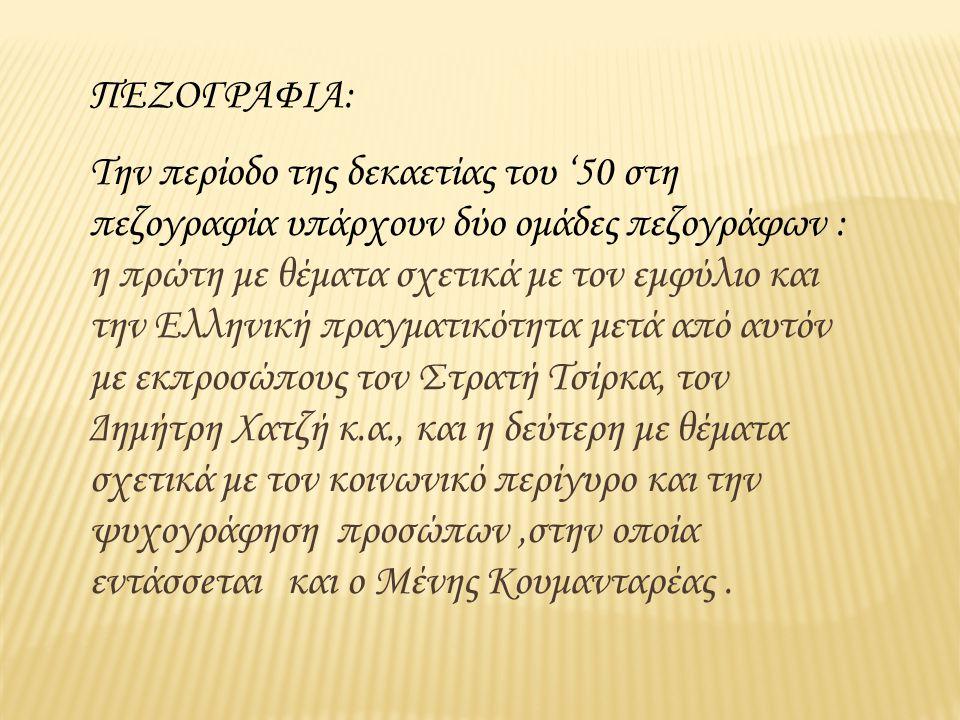 ΠΕΖΟΓΡΑΦΙΑ: Την περίοδο της δεκαετίας του '50 στη πεζογραφία υπάρχουν δύο ομάδες πεζογράφων : η πρώτη με θέματα σχετικά με τον εμφύλιο και την Ελληνικ