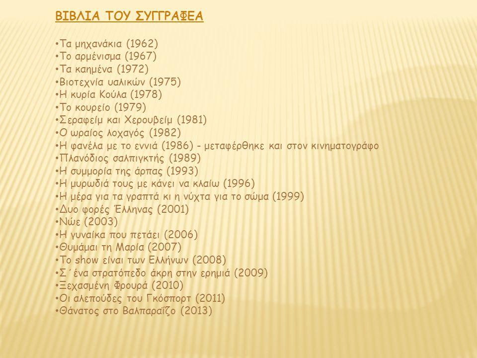 ΒΙΒΛΙΑ ΤΟΥ ΣΥΓΓΡΑΦΕΑ • Τα μηχανάκια (1962) • Το αρμένισμα (1967) • Τα καημένα (1972) • Βιοτεχνία υαλικών (1975) • Η κυρία Κούλα (1978) • Το κουρείο (1