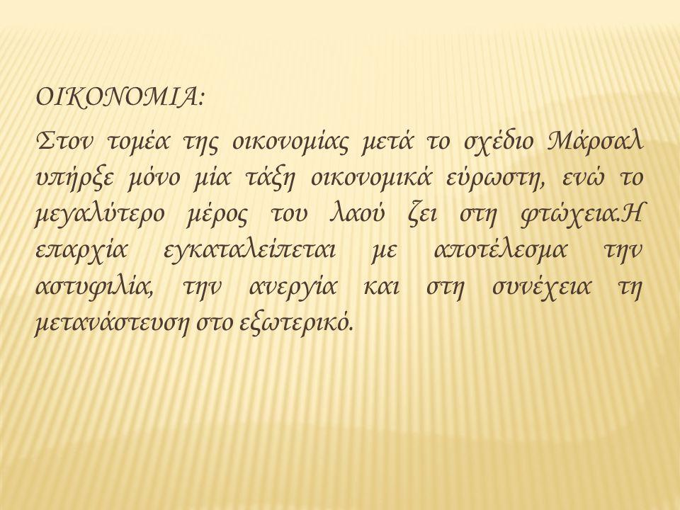 Ο δρόμος που ανοιγόταν μπροστά στους Έλληνες συνήθως τους οδηγούσε μακριά από την πατρίδα σε δουλειές κάτω από σκληρές συνθήκες.