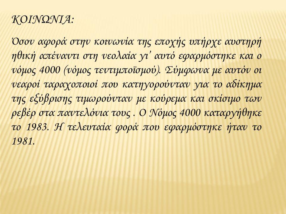 Η ΕΚΠΑΙΔΕΥΣΗ ΣΤΗ ΔΕΚΑΕΤΙΑ ΤΟΥ 1950