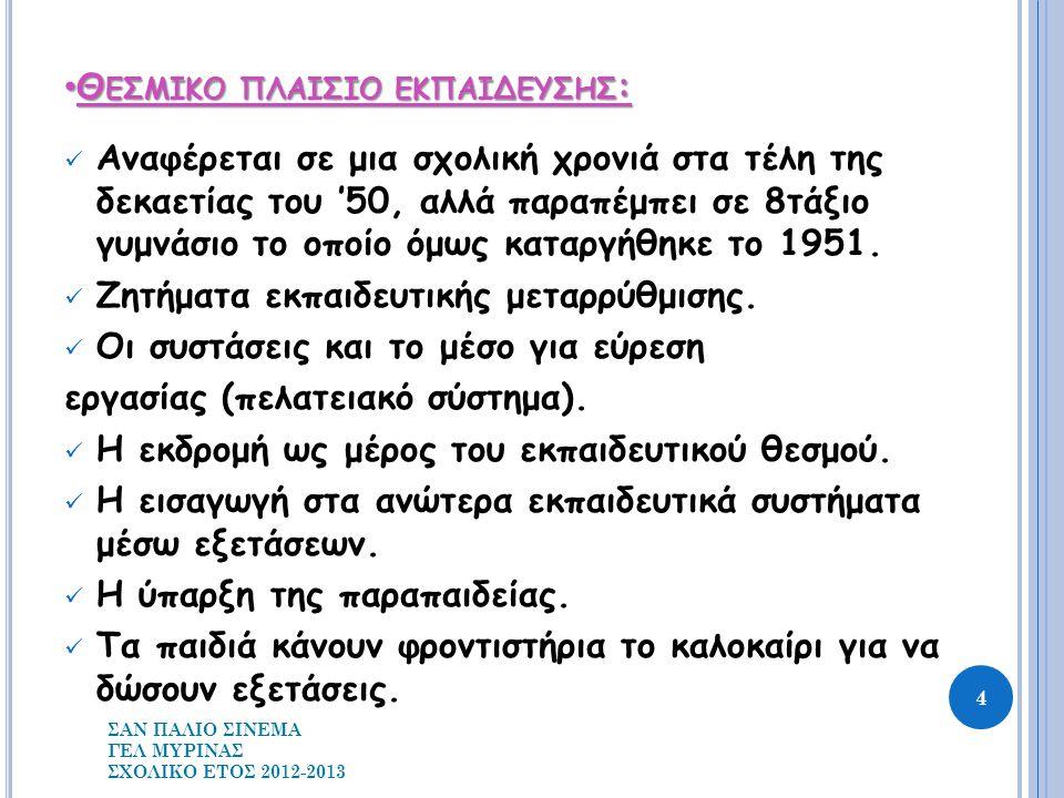 ΠΗΓΗ http://www.scribd.com/doc/32640033/Τοξύλο βγήκε από τον παράδεισο 25 ΣΑΝ ΠΑΛΙΟ ΣΙΝΕΜΑ ΓΕΛ ΜΥΡΙΝΑΣ ΣΧΟΛΙΚΟ ΕΤΟΣ 2012-2013