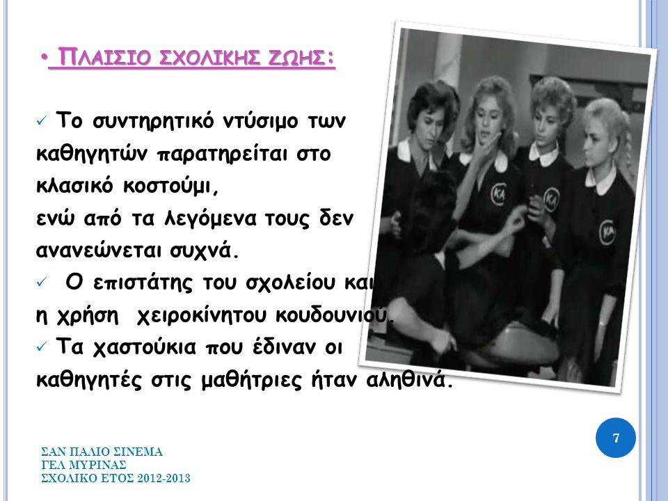  Ο θεσμός της μαθητικής ποδιάς που υπήρχε στο ελληνικό σχολείο (καταργήθηκε το 1982), παράλληλα με την ιδιαίτερη ενδυμασία που είχαν στο μάθημα της γυμναστικής.