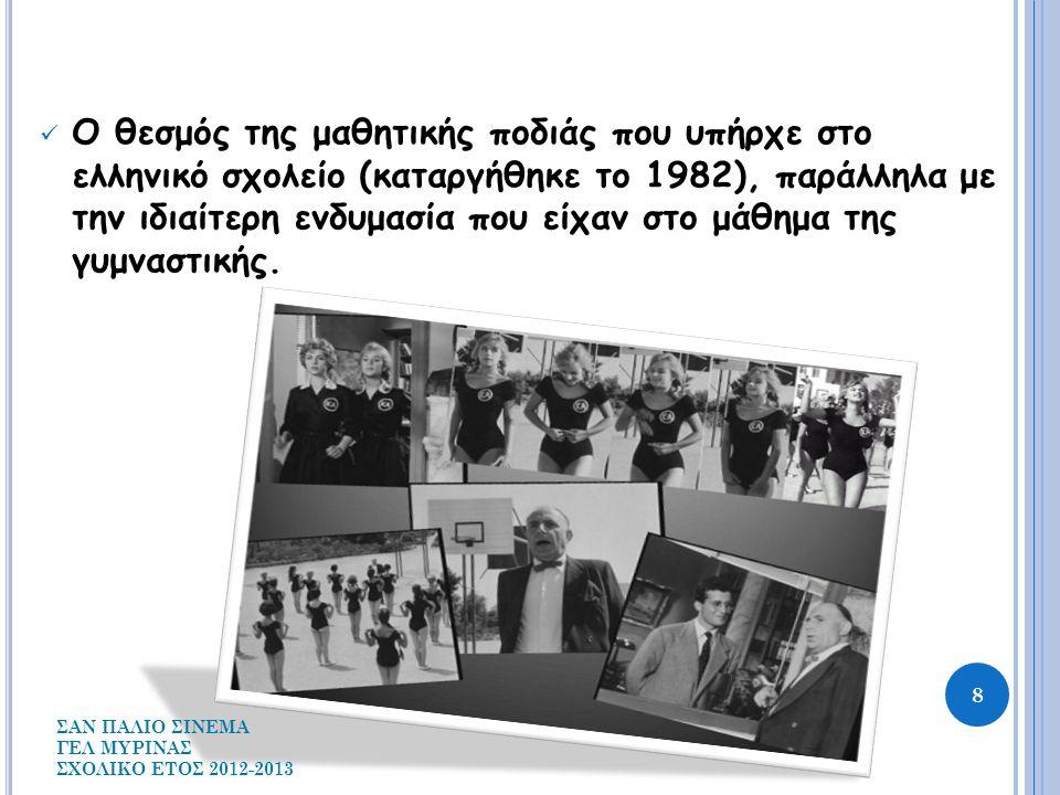  Ο θεσμός της μαθητικής ποδιάς που υπήρχε στο ελληνικό σχολείο (καταργήθηκε το 1982), παράλληλα με την ιδιαίτερη ενδυμασία που είχαν στο μάθημα της γ