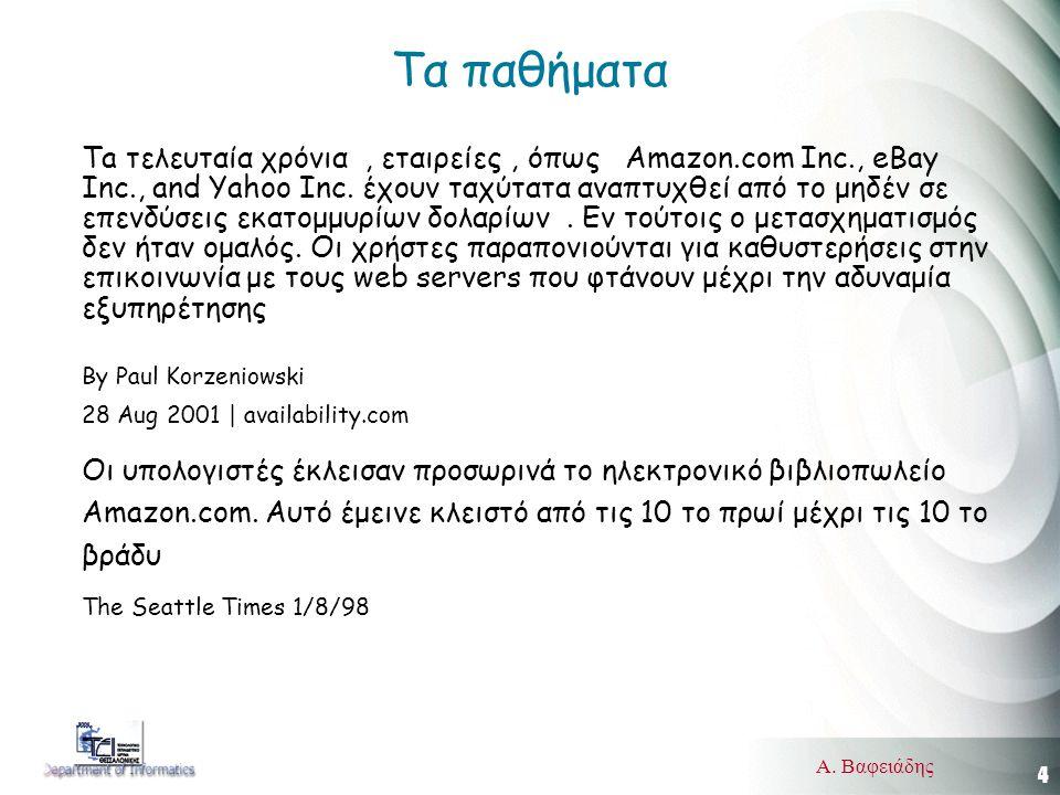 4 Α. Βαφειάδης Τα παθήματα Ta τελευταία χρόνια, εταιρείες, όπως Amazon.com Inc., eBay Inc., and Yahoo Inc. έχουν ταχύτατα αναπτυχθεί από το μηδέν σε ε