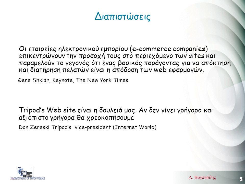 5 Α. Βαφειάδης Διαπιστώσεις Οι εταιρείες ηλεκτρονικού εμπορίου (e-commerce companies) επικεντρώνουν την προσοχή τους στο περιεχόμενο των sites και παρ