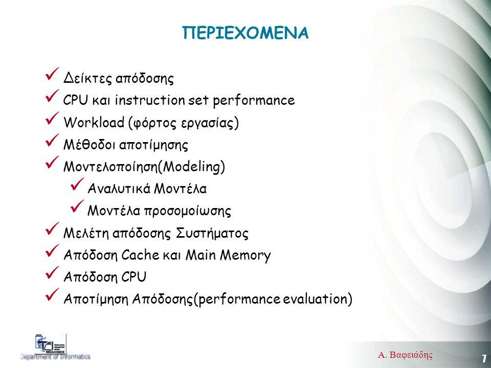 7 Α. Βαφειάδης ΠΕΡΙΕΧΟΜΕΝΑ  Δείκτες απόδοσης  CPU και instruction set performance  Workload (φόρτος εργασίας)  Μέθοδοι αποτίμησης  Μοντελοποίηση(