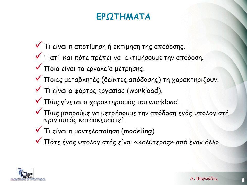 8 Α. Βαφειάδης ΕΡΩΤΗΜΑΤΑ  Τι είναι η αποτίμηση ή εκτίμηση της απόδοσης.