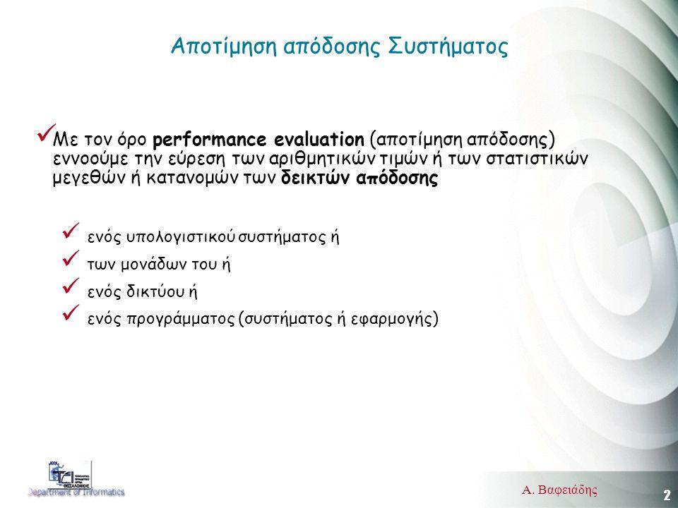 2 Α. Βαφειάδης Αποτίμηση απόδοσης Συστήματος  Με τον όρο performance evaluation (αποτίμηση απόδοσης) εννοούμε την εύρεση των αριθμητικών τιμών ή των