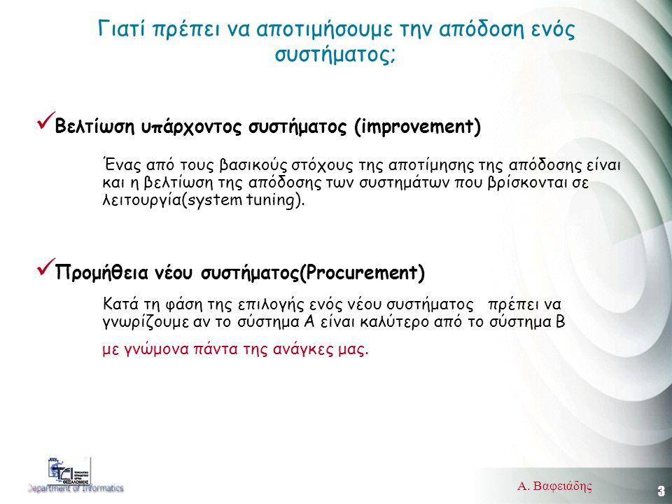 3 Α. Βαφειάδης Γιατί πρέπει να αποτιμήσουμε την απόδοση ενός συστήματος;  Βελτίωση υπάρχοντος συστήματος (improvement) Ένας από τους βασικούς στόχους