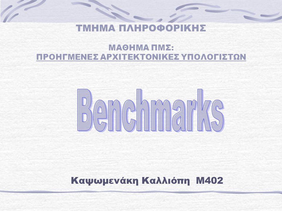Κριτήρια επιλογής προγραμμάτων δοκιμών •Μεταφερσιμότητα σε όλες τις αρχιτεκτονικές του SPEC (32- και 64-bit συμπεριλαμβανομένων: Alpha, Intel αρχιτεκτονική, PA-RISC,Rxx00, SPARC, κλπ) •Μεταφερσιμότητα σε διάφορα λειτουργικά συστήματα, ειδικά UNIX και NT •Οι δοκιμές δεν πρέπει να εμπεριέχουν μέτρηση I/O •Οι δοκιμές δεν πρέπει να εμπεριέχουν στοιχεία δικτύου και γραφικών •Οι δοκιμές πρέπει να τρέχουν σε RAM 256 χωρίς εναλλαγή (swapping) •Δεν πρέπει να χρησιμοποιείται περισσότερο από 5% του χρόνου δοκιμής στην επεξεργασία κώδικα που δεν έχει δοθεί από τον SPEC •Ορθότητα-αξιοπιστία, διαφάνεια  Τα προγράμματα της συλλογής SPEC2000, επιλέχτηκαν από μια μεγάλη συλλογή από υποψήφιες εφαρμογές, οι οποίες υποβλήθηκαν στην δοκιμασία των μελών και του του γενικότερου κοινού μέσω μιας έρευνας που διεξάχθηκε μέσω της ιστοσελίδας του SPEC…