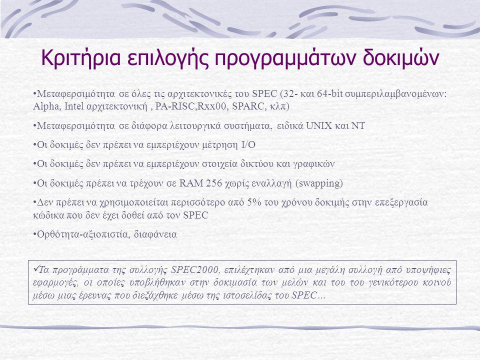 Κριτήρια επιλογής προγραμμάτων δοκιμών •Μεταφερσιμότητα σε όλες τις αρχιτεκτονικές του SPEC (32- και 64-bit συμπεριλαμβανομένων: Alpha, Intel αρχιτεκτ