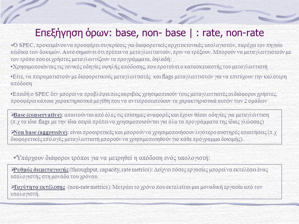 Επεξήγηση όρων: base, non- base | : rate, non-rate  Ο SPEC, προκειμένου να προσφέρει συγκρίσεις για διαφορετικές αρχιτεκτονικές υπολογιστών, παρέχει