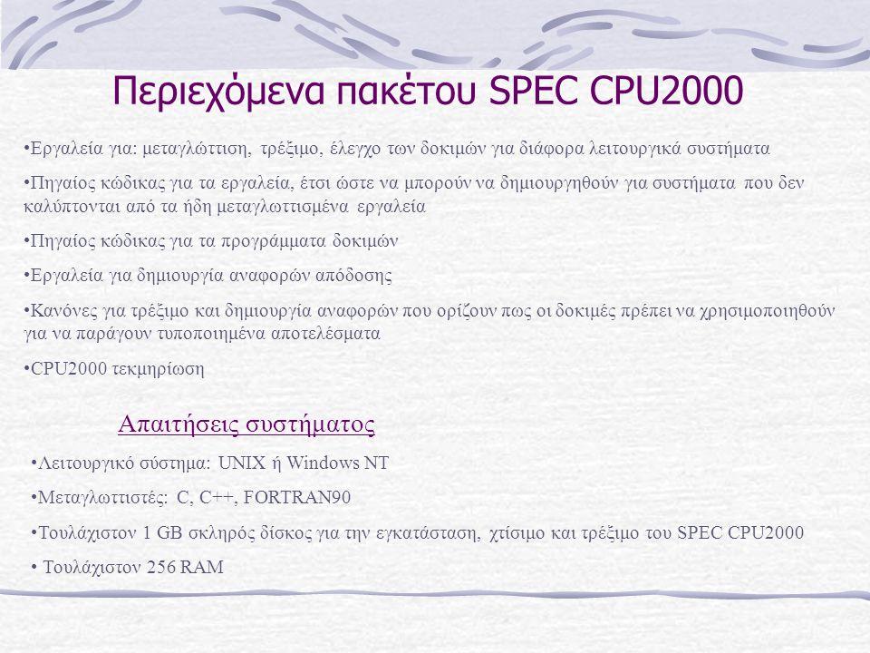 Περιεχόμενα πακέτου SPEC CPU2000 •Εργαλεία για: μεταγλώττιση, τρέξιμο, έλεγχο των δοκιμών για διάφορα λειτουργικά συστήματα •Πηγαίος κώδικας για τα ερ